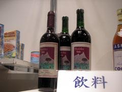 afrricafair_wine.jpg