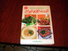arabcookbook.jpg