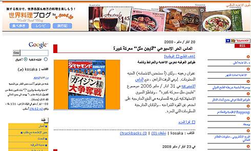 arabicefood.jpg