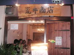 arai_shop.jpg