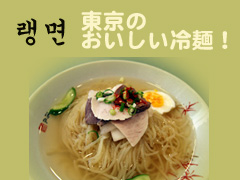 tokyo_reimen.jpg