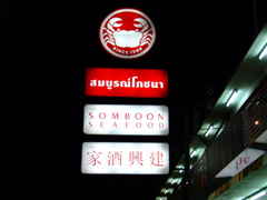bkk0810_sonboon_kanban.jpg