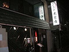 daimouko_shop.jpg