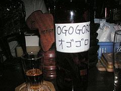 esogie_ogogoro.jpg