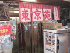 higashiueno_tokyoen.jpg