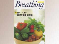 breathing201107.jpg