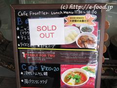 cafefrontier_kanban.jpg