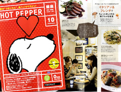 hotpepper1010_2.jpg