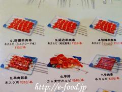 senriko_menu.jpg