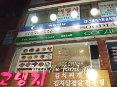 seouluzbek_shop5.JPG