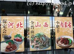 shanghaiexpo_chinafoods.jpg