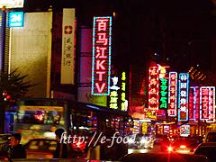 shenyang_koreantown2.jpg