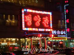 shenyang_koreatown2.jpg