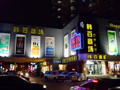 shenyang_southkoreanmarket.jpg