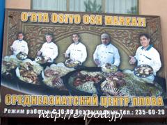 uzbek_pliavchefs.jpg