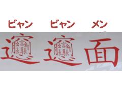 xian_byanbyanletter.jpg