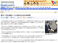 yomiuri_japanesefood.jpg
