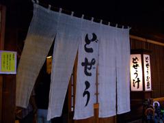 komagata_noren.jpg