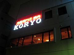 koryo_shop.jpg