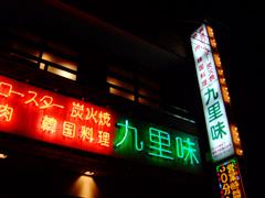 kurimi_shop.jpg