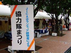 kyoryokutai08_kanban.jpg