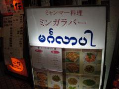 mingara_shop.jpg