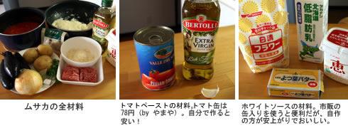 musaka_zairyou.jpg