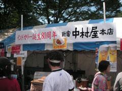 namaste_nakamuraya.jpg