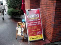 orient_kanban.jpg