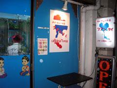 puanthai_shop.jpg