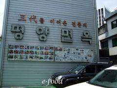 seoulpyongyanreimen_3.JPG