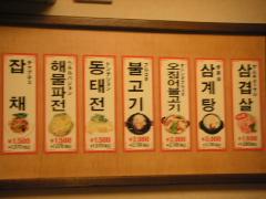 sunde_menu.jpg