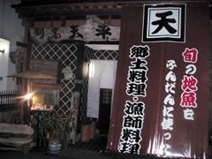 tenpei_shop.jpg
