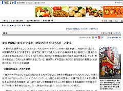 tokyochinatown0908.jpg