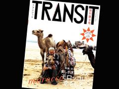 transit_morocco.jpg