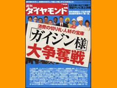 weeklydiamond_gaizin.jpg