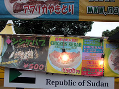 worldfesta_sudan.jpg