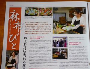 朝日新聞・私の料理