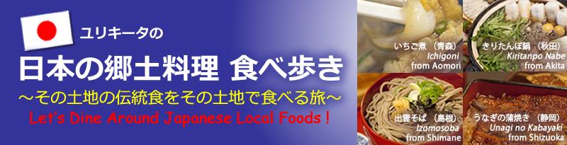 ユリキータの日本の郷土料理食べ歩き 伝統的なご当地グルメを再発見してみよう