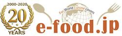 世界の料理レシピ集