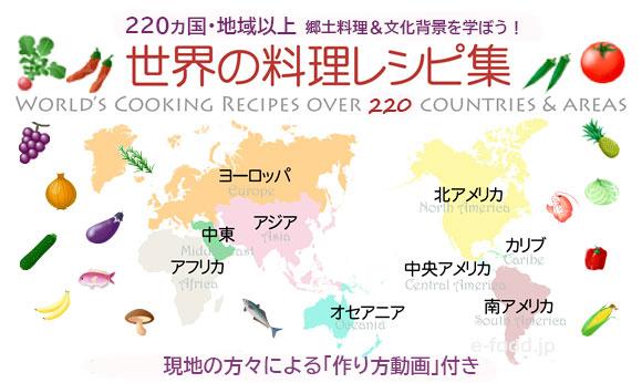 世界の料理レシピ集 世界220ヵ国・地域以上の郷土料理の作り方地図