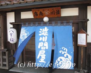 会津を代表する郷土料理の店「渋川問屋」。
