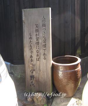 岩国の町には、宇野千代さんがエッセイに残した言葉があちこちで標識となっている。