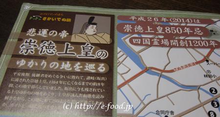 坂出市で配布されている崇徳上皇のゆかりの地を巡るガイドマップ。