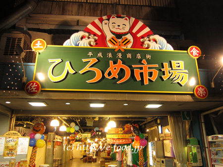 kouchi_katsuo3