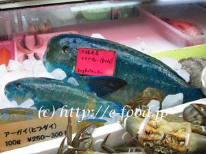 okinawa_goya_fish