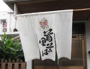 okinawa_soba_syurishop