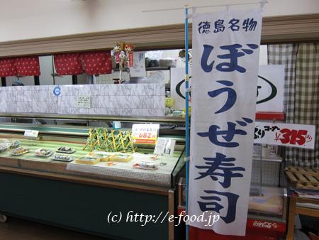 tokushima_bouze3