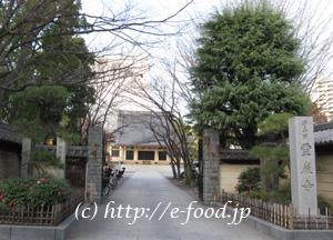 松平定信の墓がある霊巌寺。