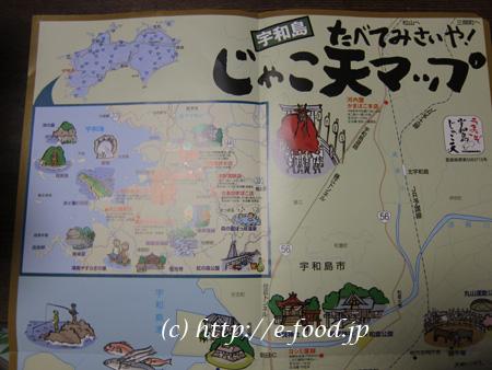 uwajima_jako